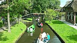 جاده آبی شگفت انگیز در هلند