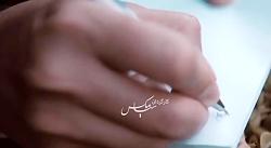 """قسمت چهارم سریال""""نامه ها""""دکلمه حسین سلیمانی،ملودیکا:امین رحیمی"""
