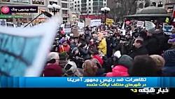 اخبار 20:30 - تظاهرات ضد ر...