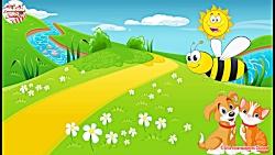 آهنگ و ترانه شاد شاد کودکانه شعر کودکانه و خاطره انگیز - ای زنبور طلایی