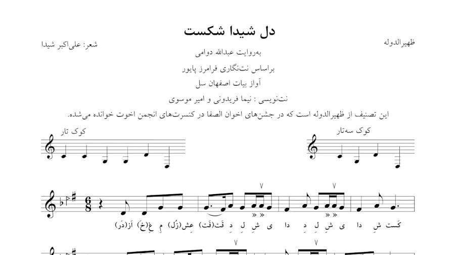 نت و آهنگ دل شیدا شکست ظهیرالدوله بیات اصفهان سل نتنگاری نیما فریدونی و امیر موسوی