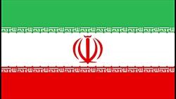 آهنگ سرود ملی ایران