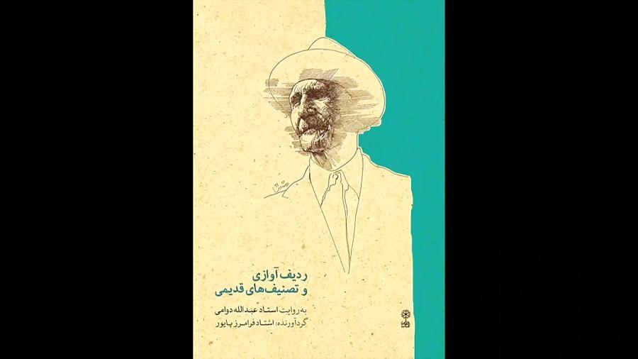 کتاب ردیف آوازی و تصنیفهای قدیمی عبدالله دوامی فرامرز پایور انتشارات ماهور
