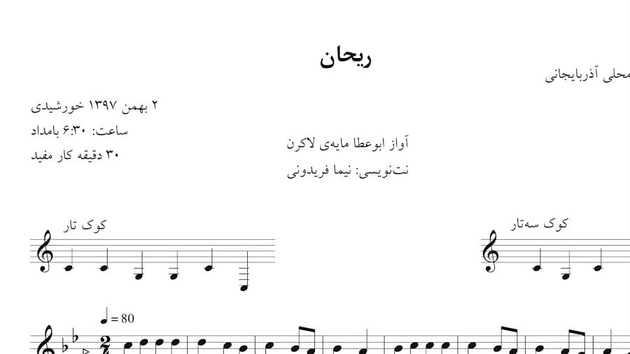 نت ریحان آهنگ آذربایجانی نتنویسی نیما فریدونی
