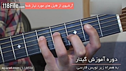 دوره آموزش گیتار و گیتار الکتریک-09130919446