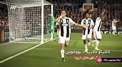 تیزر فوتبال - اتلتیکو م...