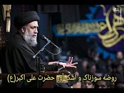 حجت الاسلام علوی تهرانی.روضه فوق العاده سوزناک واشک آوروسنگین حضرت علی اکبر(ع