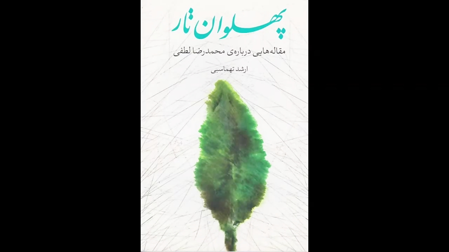 کتاب پهلوان تار (مقالههایی دربارهی محمدرضا لطفی) ارشد تهماسبی انتشارات هنر موسیقی