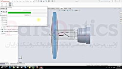 معرفی و بررسی نرم افزار APEX - طراحی سیستمهای روشنایی تحت SolidWork