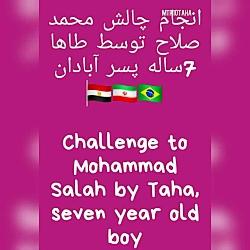 مسی ایرانی ،مسی کوچک چالش محمد صلاح و مسی و رونالدو