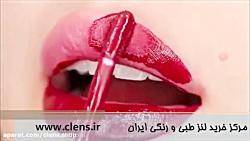 مدل رژ لب زدن جدید | خرید لنز رنگی | clens.ir