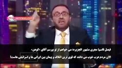 فریاد مجری الجزیره بر سر کارشناس اسرائیلی_قاسم سلیمانی در مرز فلسطین چای می نوشد