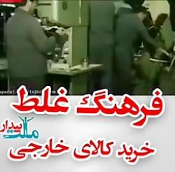 امام خامنی ای / فرهنگ غل...