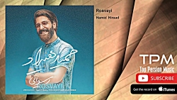 Hamid Hiraad Rosvayi حمید هیراد رسوایی