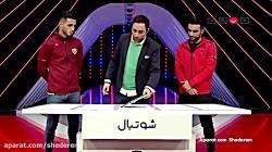 مسابقه شوتبال - قسمت 6 :: رقابت دیدنی مهاجم و هافبک پرسپولیس