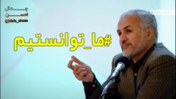 ما توانستیم! | حسن عباسی