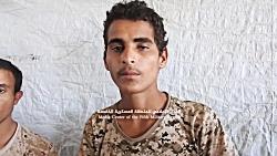 اسیر شدن سه تن از نیروهای ارتش یمن توسط مزدوران سعودی