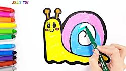 آموزش نقاشی کودکان با رنگ آمیزی حلزون-آموزش رنگها