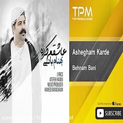 Behnam Bani - Ashegham Karde ( بهنام بانی - عاشقم کرده )
