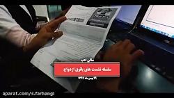 سازمان فرهنگی اجتماعی ورزشی شهرداری اصفهان