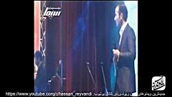 Hasan Reyvandi - Concert 2015 - Part 14 | حسن ریوندی - کنسرت 2015 - قسمت 14