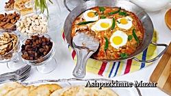 صبحانه افغانی Afghani Breakfast