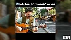 کنسرت خیابانی حمید هیراد