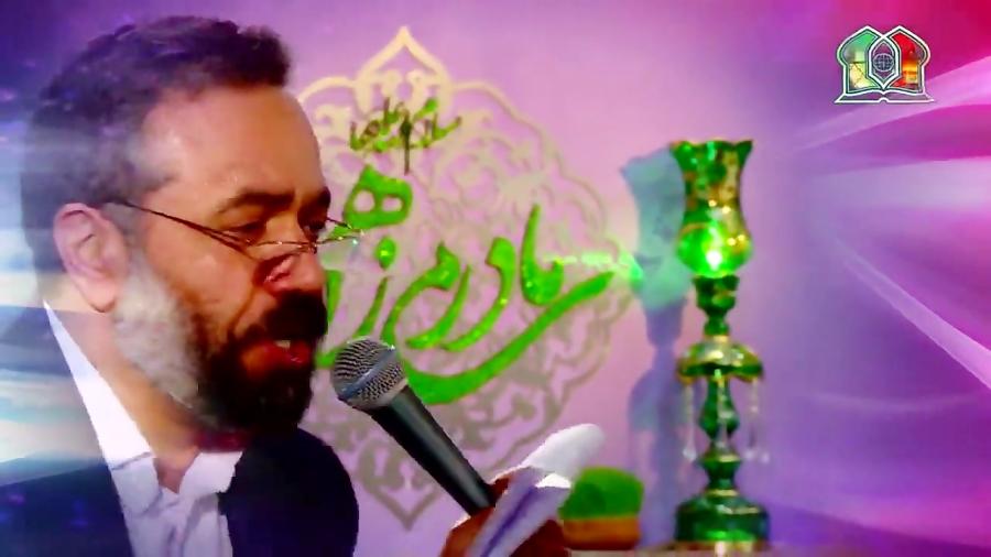 میلاد حضرت زهرا سلام الله علیها - سلام بانو سلام مادر - حاج محمود کریمی 1395