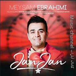 آهنگ جدید میثم ابراهیمی بنام جان جان