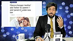 حذف واژه مقدس پدر و مادر و جایگزینی والدین یک و دو احترام به همجنسگرایان فرانسه