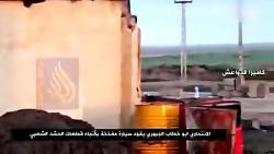 خودروی انتحاری داعش را از دید دوربین داعش ببینید