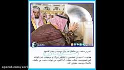 وقتی شاهزاده بن سلمان رسما مشرک و کافر میشود ال سعود سوریه