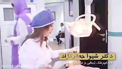 دکتر شیوا جعفرنژاد | دندانپزشک زیبایی و ترمیمی