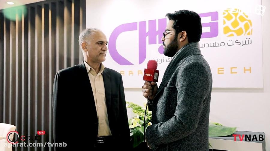 مصاحبه با مدیریت شرکت هریس