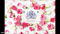 میلاد حضرت فاطمه زهرا(س) شامل مقام حضرت و مدح خانم حضرت فاطمه(س)