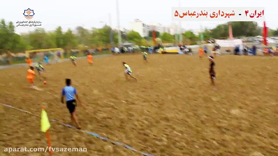 دیدار تیم های فوتبال ساحلی ملی ایران و شهرداری بندرعباس