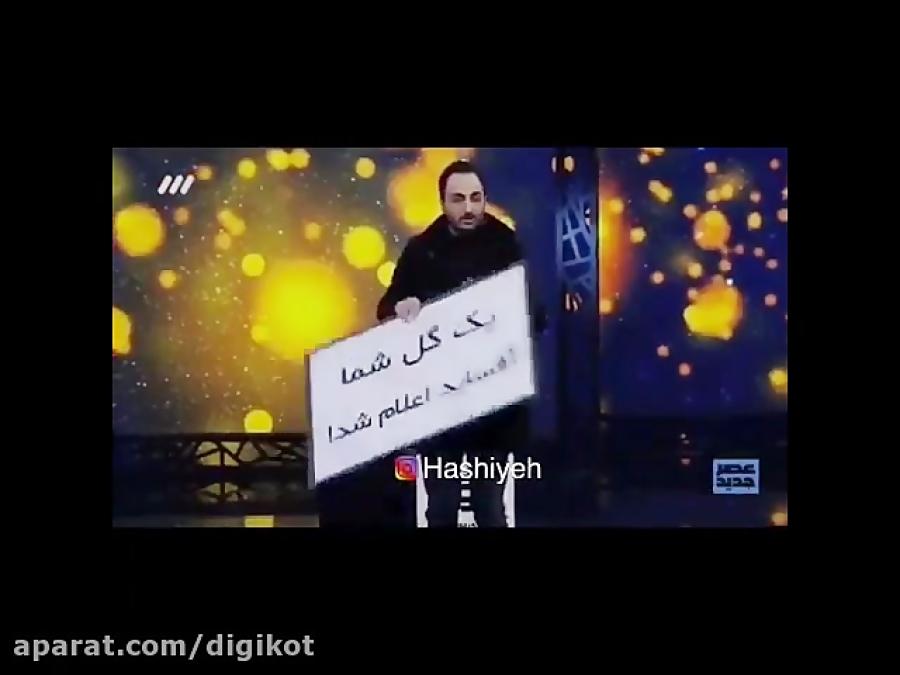 استعدادهای عجیب در شب اول برنامه عصر جدید با اجرای احسان علیخانی