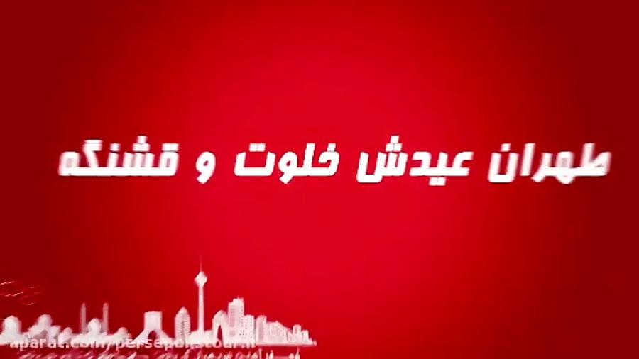 نوروز ۹۸ به پایتخت دعوتید ...