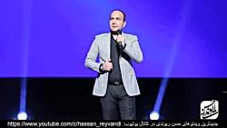 کنسرت بمب خنده حسن ریوندی جدید 2019