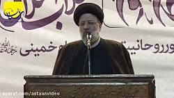 سخنان کامل حجت الاسلام و المسلمین رئیسی