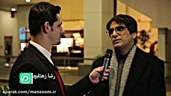 مصاحبه منظوم با رضا زهتابچیان کارگردان فیلم دیدن این فیلم جرم است