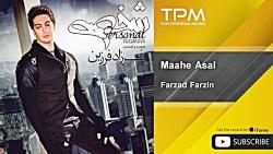 Farzad Farzin - Maahe Asal ( فرزاد فرزین - ماه عسل )