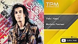 Morteza Pashaei - Yeki Hast ( مرتضی پاشایی - یکی هست )