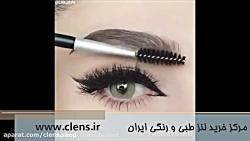 آموزش اصلاح و آرایش ابرو در خانه | خرید لنز رنگی | clens.ir