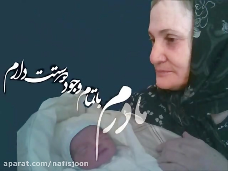 مادر عزیزم دوستت دارم - آهنگ روز مادر