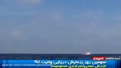 گزارش دیدنی از شلیک موشک کروز از زیردریایی غدیر و نحوه عملکرد آن