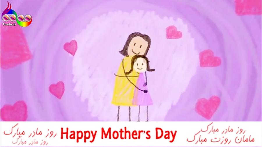 کلیپ روز مادر شاد