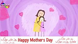کلیپ روز مادر - روز مادر مبارک