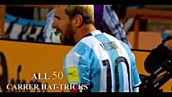 50 هتریک لیونل مسی از 2007 تا فوریه 2019