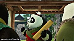 سریال پاندای کونگ فو کار: پنجه های سرنوشت | فصل 1 قسمت 2
